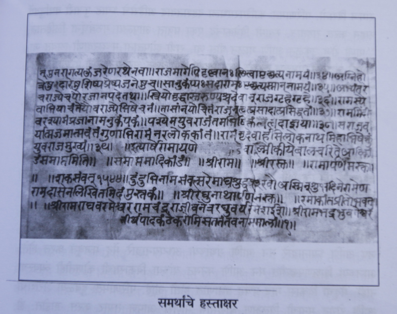 Ramdas_swami_9