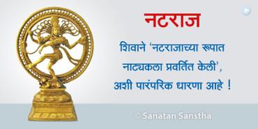 Shiv_Natraj_flash_Banner