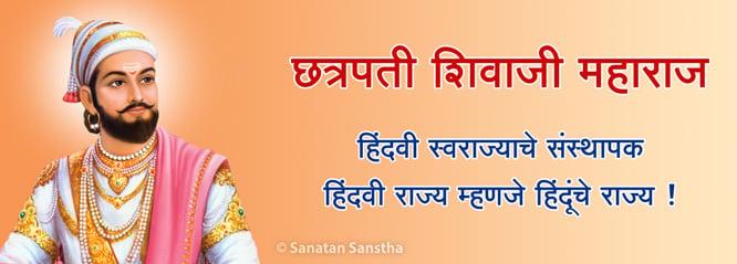 Shivaji_Maharaj_666