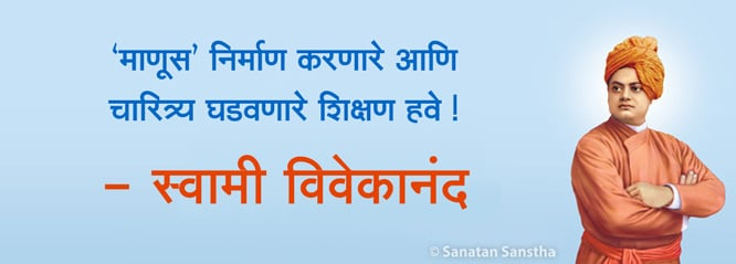 Swami_Vivekanand_666