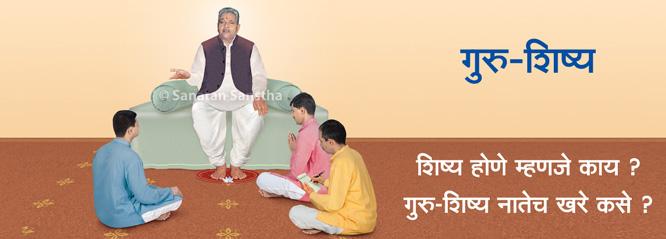guru_shishya_666