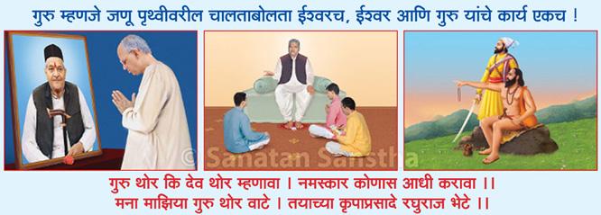 guru_va_ishwar_666