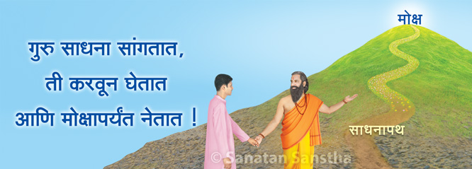 gurunche_mahatva_666