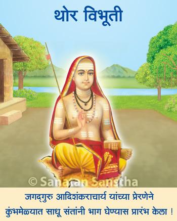 shankaracharya_350