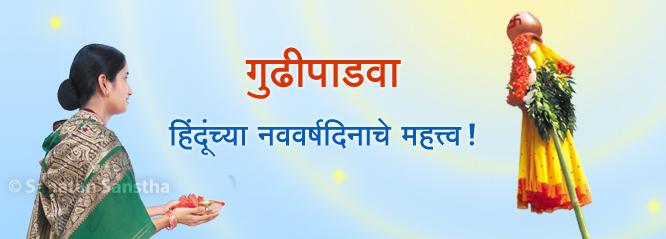 gudhi_inner_banner_2
