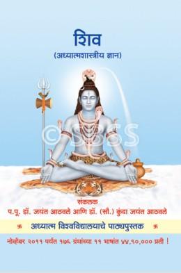 शिव (अध्यात्मशास्त्रीय ज्ञान)