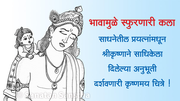 Balak_Bhav_606