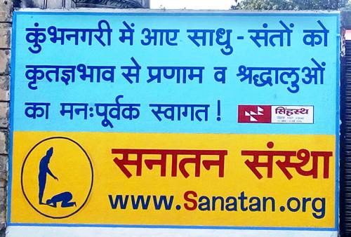 dharmashikshan_ujjain1