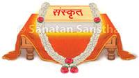 Dharmagrantha_Sanskruit_C