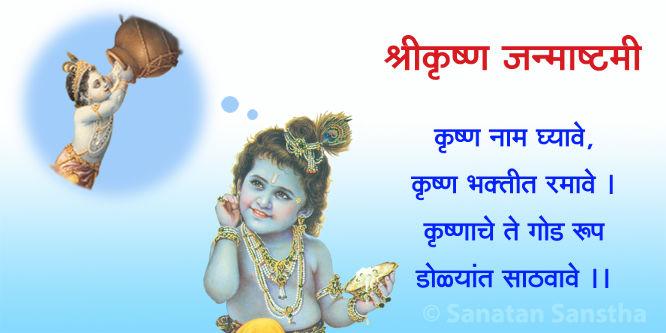 Shrikrushna