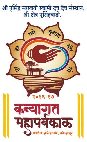kanyagat-mahaparva-logo