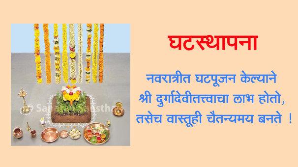 Ghatasthapana_navratri_606