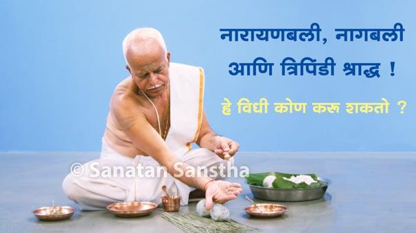 homepg_banner_Narayanbali_Nagbali_606_M