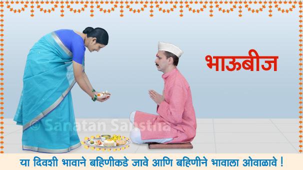 bhaubeej_606