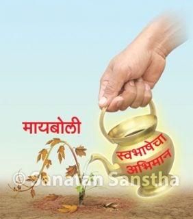 marathila_jivant_theva_chitra1_c-282x320