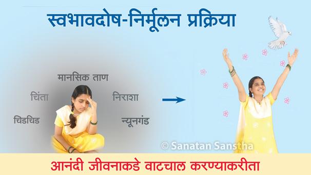swabhavdosh_prakriya_606