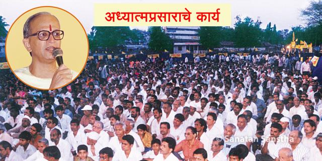 Adhyatma_prasar