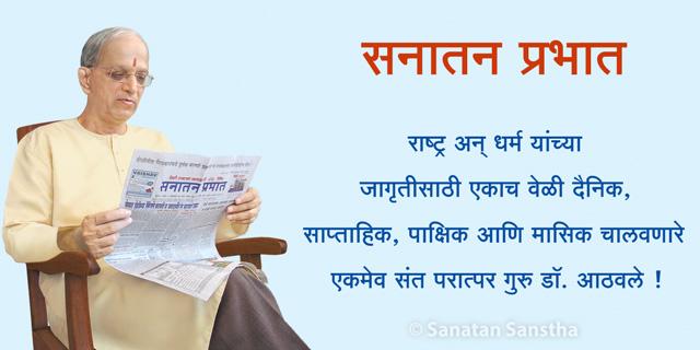 sanatan_prabhat3
