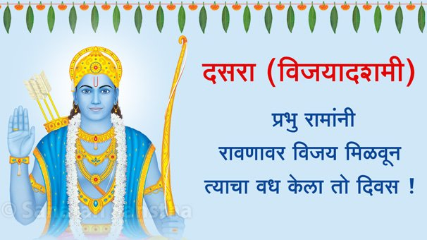 https://www.sanatan.org/mr/a/category/practicing-spirituality/festivals-and-vowed-religious-observances/festivals/dasara