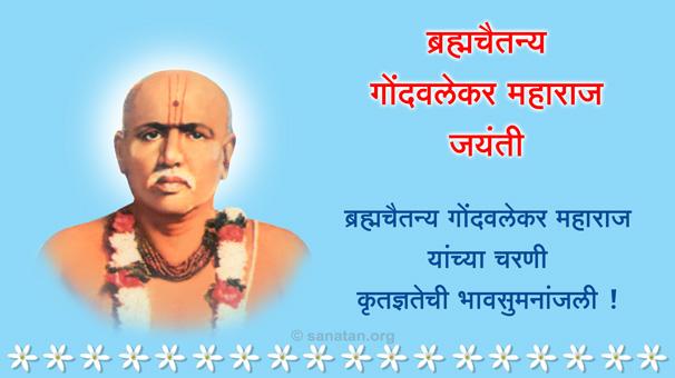 Gondavlekar_Maharaj_jayanti_606