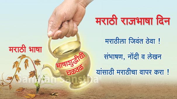Marathi_Bhasha_606