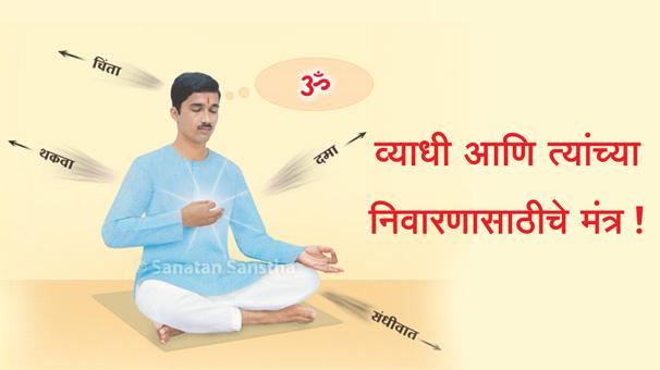 Vyadhi_Nivaran_606