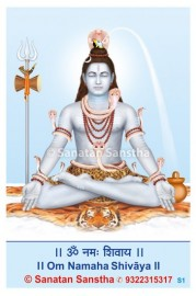 भगवान शिव (Laminated Photo)