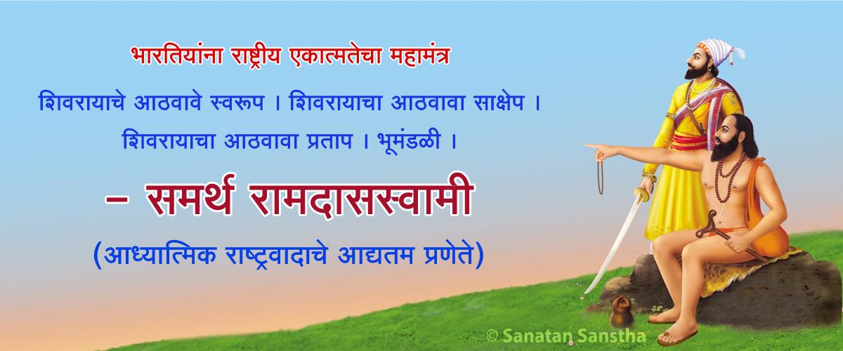 Samartha_Ramdas_swami_1200