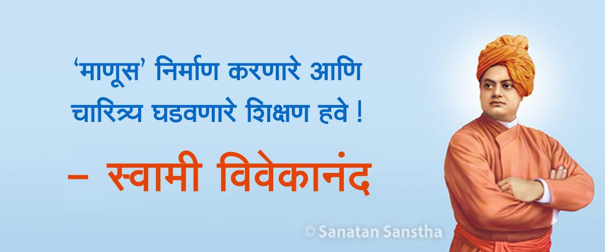 Swami_Vivekanand_1200